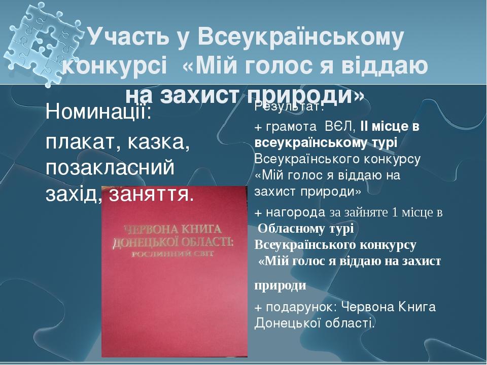 Участь у Всеукраїнському конкурсі «Мій голос я віддаю на захист природи» Резу...