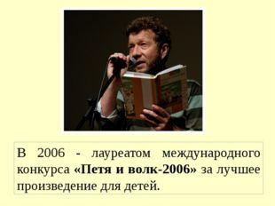 В 2006 - лауреатом международного конкурса «Петя и волк-2006» за лучшее произ