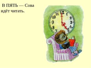 В ПЯТЬ — Сова идёт читать.