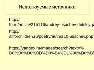 Используемые источники http://fb.ru/article/215119/andrey-usachev-detskiy-pis