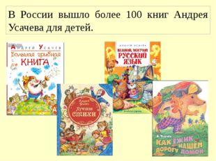 В России вышло более 100 книг Андрея Усачева для детей.