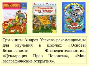 Три книги Андрея Усачева рекомендованы для изучения в школах: «Основы Безопас