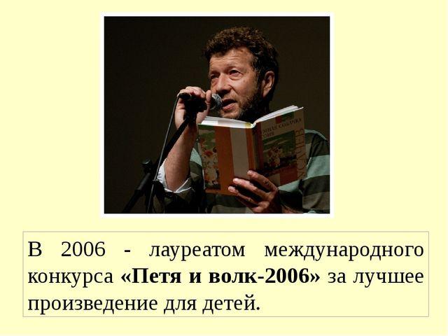 В 2006 - лауреатом международного конкурса «Петя и волк-2006» за лучшее произ...