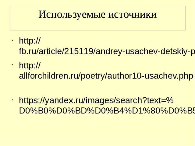 Используемые источники http://fb.ru/article/215119/andrey-usachev-detskiy-pis...