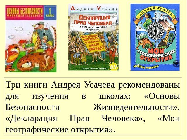 Три книги Андрея Усачева рекомендованы для изучения в школах: «Основы Безопас...