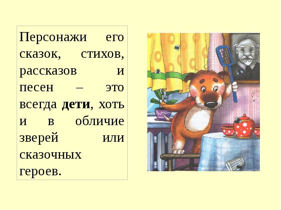 Персонажи его сказок, стихов, рассказов и песен – это всегда дети, хоть и в о...