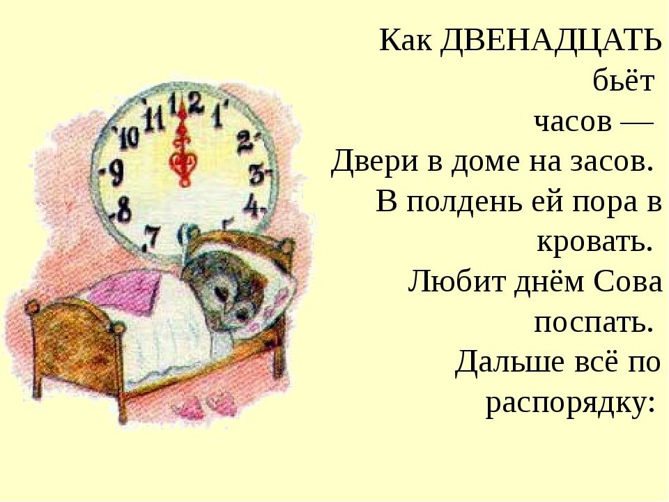 Как ДВЕНАДЦАТЬ бьёт часов — Двери в доме на засов. В полдень ей пора в кро...