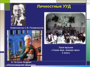 Личностные УУД Урок музыки «Тихая моя, нежная моя» 3 класс Композитор С.В. Ра