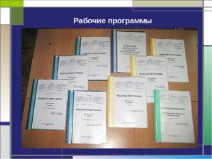 Рабочие программы