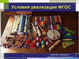 Комплект шумовых и музыкальных инструментов Условия реализации ФГОС