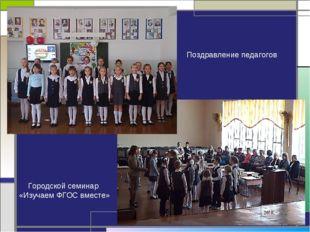 Поздравление педагогов Городской семинар «Изучаем ФГОС вместе»