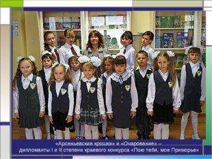 «Арсеньевские крошки» и «Очарование» – дипломанты I и II степени краевого кон