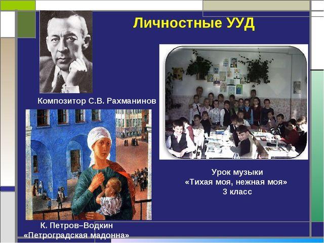 Личностные УУД Урок музыки «Тихая моя, нежная моя» 3 класс Композитор С.В. Ра...