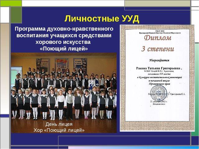 Личностные УУД Программа духовно-нравственного воспитания учащихся средствами...