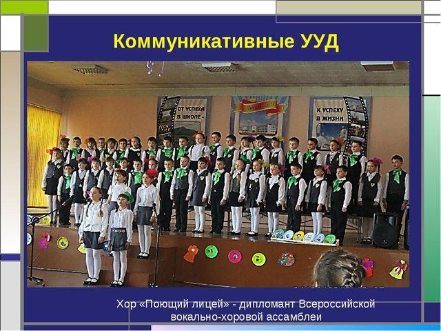 Коммуникативные УУД Хор «Поющий лицей» - дипломант Всероссийской вокально-хор...