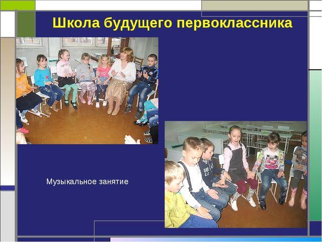 Школа будущего первоклассника Музыкальное занятие