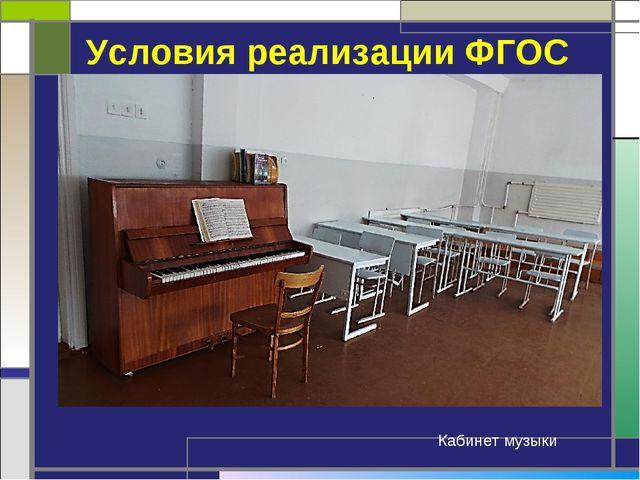 Кабинет музыки Условия реализации ФГОС