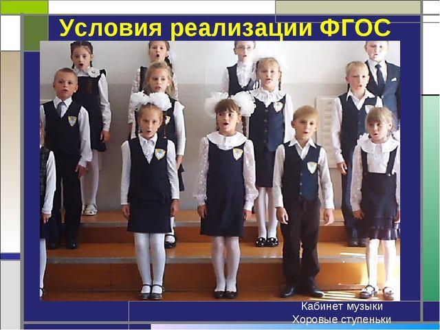 Кабинет музыки Хоровые ступеньки Условия реализации ФГОС