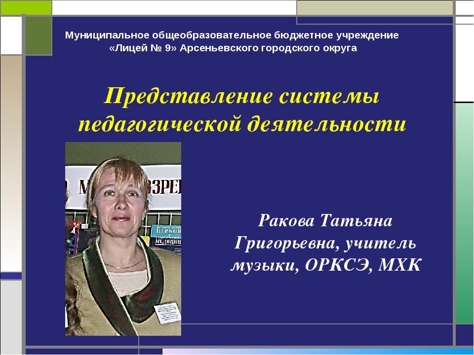Представление системы педагогической деятельности Муниципальное общеобразоват...