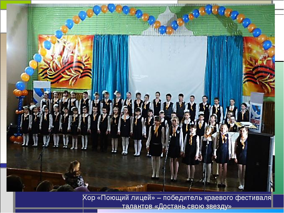 Хор «Поющий лицей» – победитель краевого фестиваля талантов «Достань свою зве...