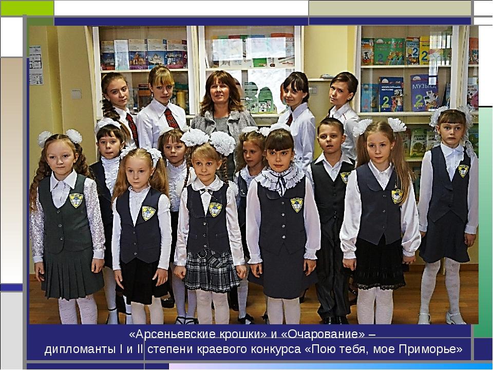 «Арсеньевские крошки» и «Очарование» – дипломанты I и II степени краевого кон...