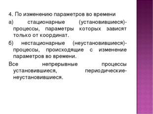 4. По изменению параметров во времени а) стационарные (установившиеся)-процес