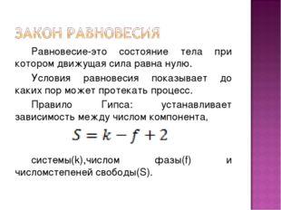 Равновесие-это состояние тела при котором движущая сила равна нулю. Условия р