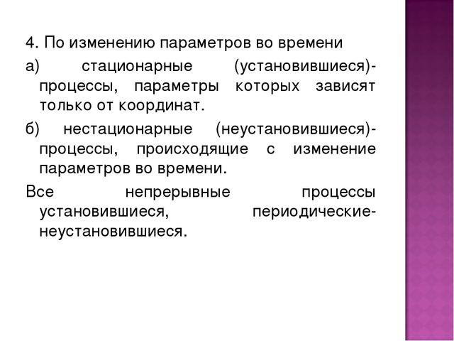 4. По изменению параметров во времени а) стационарные (установившиеся)-процес...