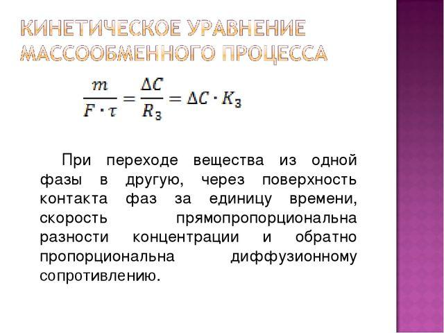 При переходе вещества из одной фазы в другую, через поверхность контакта фаз...