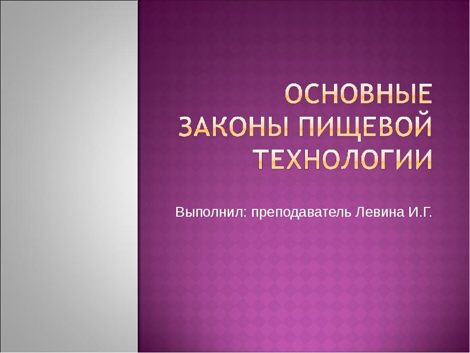 Выполнил: преподаватель Левина И.Г.