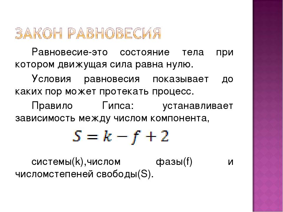 Равновесие-это состояние тела при котором движущая сила равна нулю. Условия р...