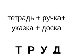 тетрадь + ручка+ указка + доска Т Р У Д