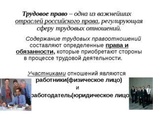 Трудовое право – одна из важнейших отраслей российского права, регулирующая