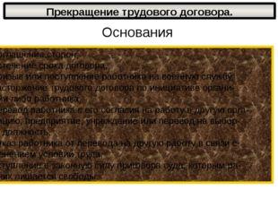 Прекращение трудового договора. Основания 1.Соглашение сторон, 2.Истечение ср