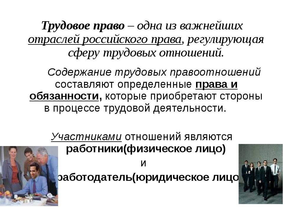 Трудовое право – одна из важнейших отраслей российского права, регулирующая...