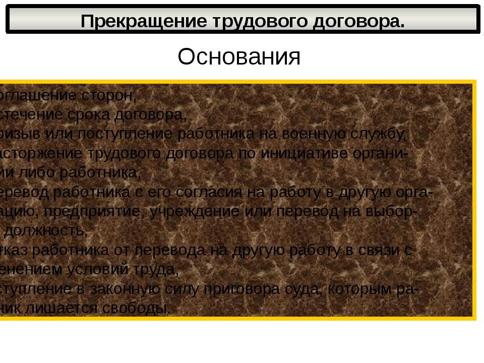 Прекращение трудового договора. Основания 1.Соглашение сторон, 2.Истечение ср...