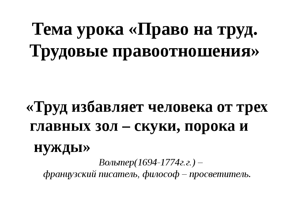 Тема урока «Право на труд. Трудовые правоотношения» «Труд избавляет человека...