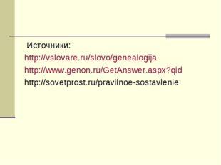 Источники: http://vslovare.ru/slovo/genealogija http://www.genon.ru/GetAnswe