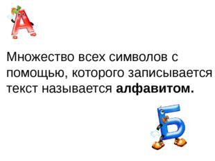Множество всех символов с помощью, которого записывается текст называется алф