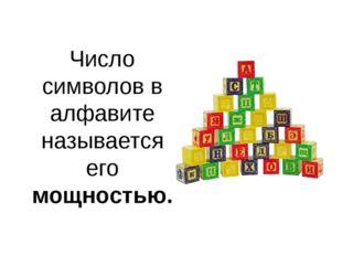 Число символов в алфавите называется его мощностью.