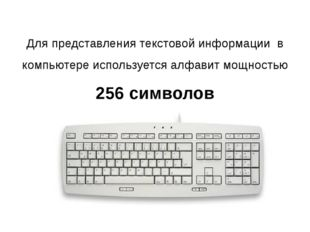 Для представления текстовой информации в компьютере используется алфавит мощн