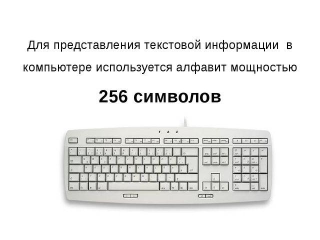Для представления текстовой информации в компьютере используется алфавит мощн...