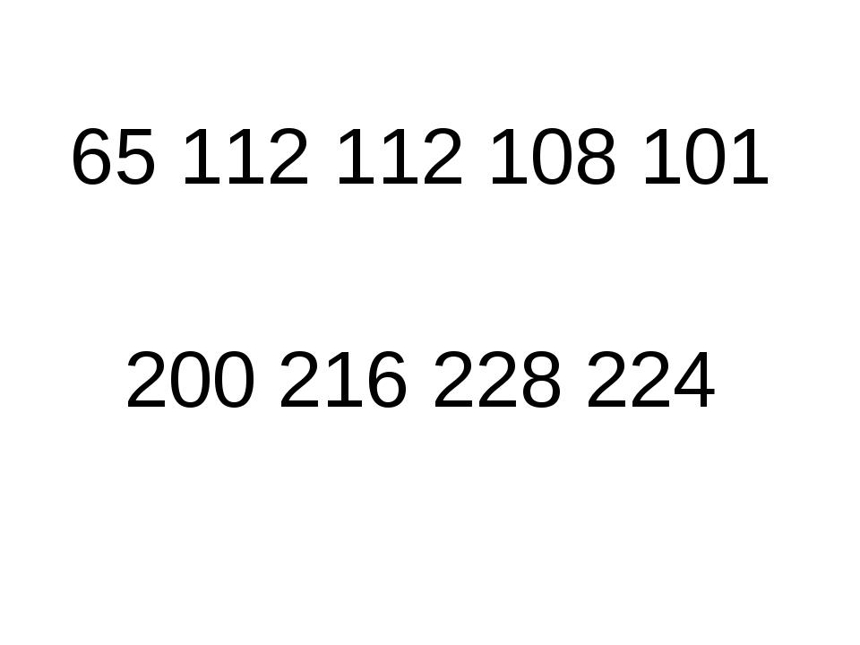 65 112 112 108 101 200 216 228 224