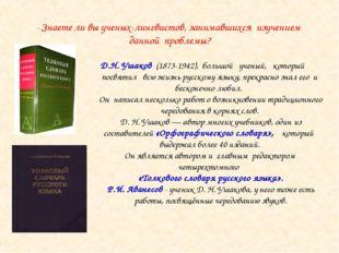 - Знаете ли вы ученых-лингвистов, занимавшихся изучением данной проблемы? Д.