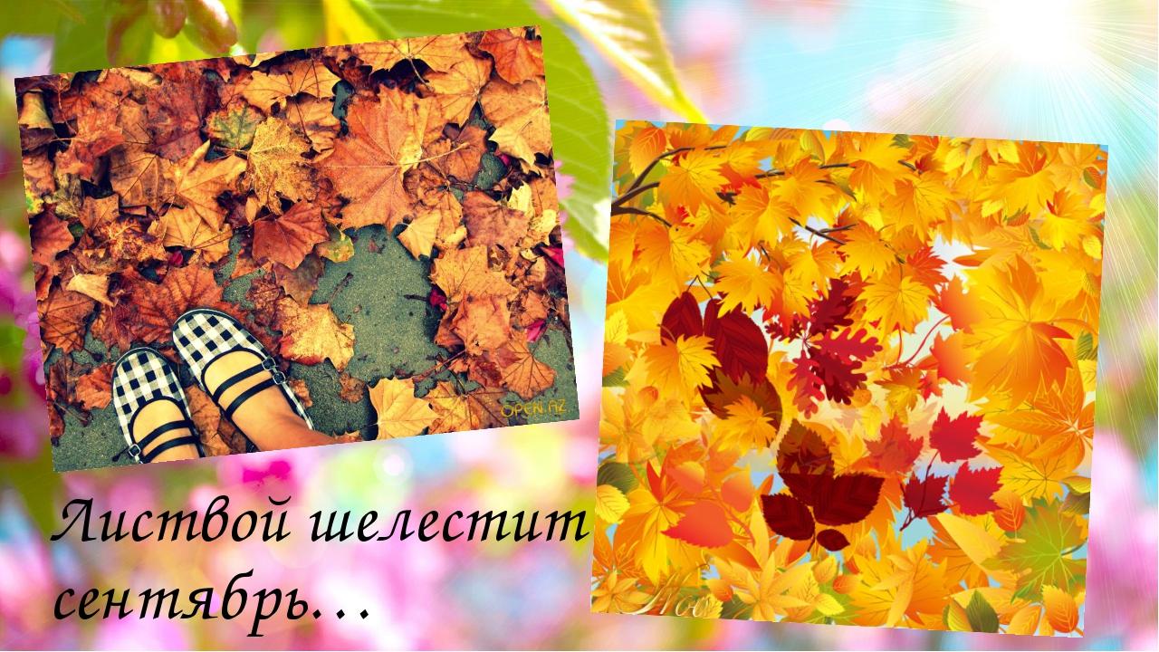 Листвой шелестит сентябрь…