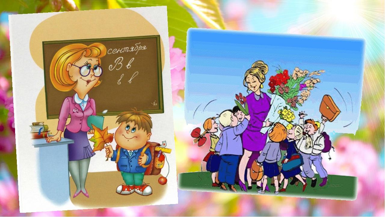 картинки прощайте учителя весной она
