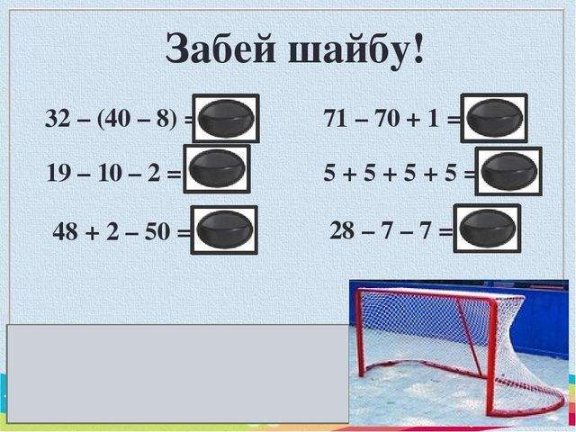 Забей шайбу! 32 – (40 – 8) = 0 19 – 10 – 2 = 7 48 + 2 – 50 = 0 71 – 70 + 1 =...
