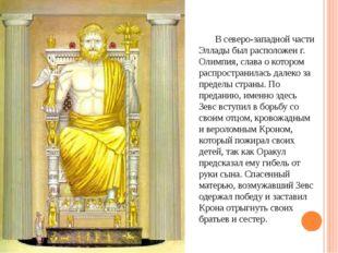 В северо-западной части Эллады был расположен г. Олимпия, слава о котором рас