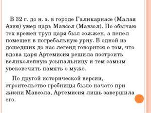 В 32 г. до н. э. в городе Галикарнасе (Малая Азия) умер царь Мавсол (Мавзол)