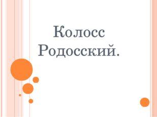 Колосс Родосский.